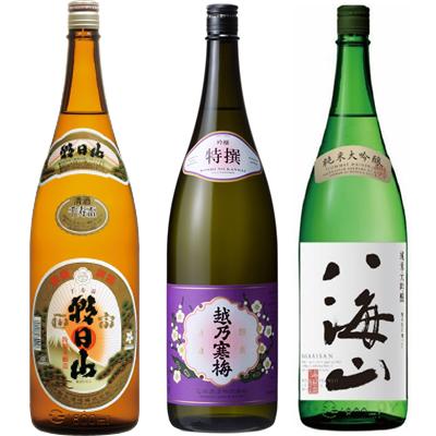 朝日山 千寿盃 1.8Lと越乃寒梅 特撰 吟醸 1.8L と 八海山 純米吟醸 1.8L 日本酒 3本 飲み比べセット