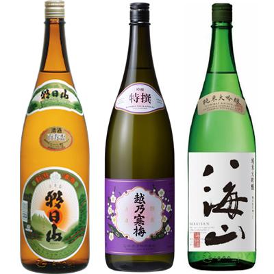 朝日山 百寿盃 1.8Lと越乃寒梅 特撰 吟醸 1.8L と 八海山 純米吟醸 1.8L 日本酒 3本 飲み比べセット