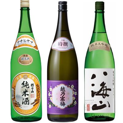 朝日山 純米酒 1.8Lと越乃寒梅 特撰 吟醸 1.8L と 八海山 純米吟醸 1.8L 日本酒 3本 飲み比べセット