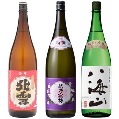 北雪 金星 無糖酒 1.8Lと越乃寒梅 特撰 吟醸 1.8L と 八海山 純米吟醸 1.8L 日本酒 3本 飲み比べセット