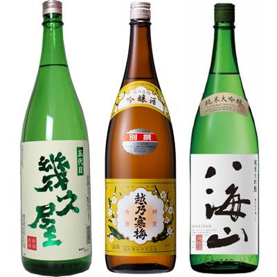 五代目 幾久屋 1.8Lと越乃寒梅 別撰吟醸 1.8L と 八海山 純米吟醸 1.8L 日本酒 3本 飲み比べセット