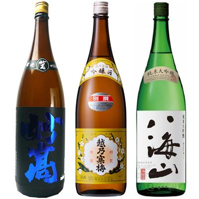 妙高 旨口四段仕込 本醸造 1.8Lと越乃寒梅 別撰吟醸 1.8L と 八海山 純米吟醸 1.8L 日本酒 3本 飲み比べセット