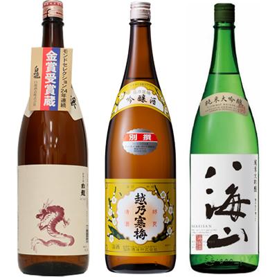 白龍 新潟純米吟醸 龍ラベル 1.8Lと越乃寒梅 別撰吟醸 1.8L と 八海山 純米吟醸 1.8L 日本酒 3本 飲み比べセット