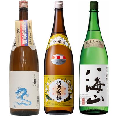 白龍 龍ラベル からくち1.8Lと越乃寒梅 別撰吟醸 1.8L と 八海山 純米吟醸 1.8L 日本酒 3本 飲み比べセット