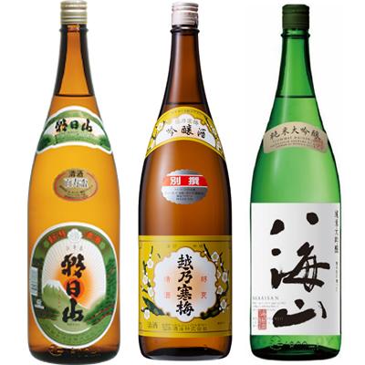 朝日山 百寿盃 1.8Lと越乃寒梅 別撰吟醸 1.8L と 八海山 純米吟醸 1.8L 日本酒 3本 飲み比べセット