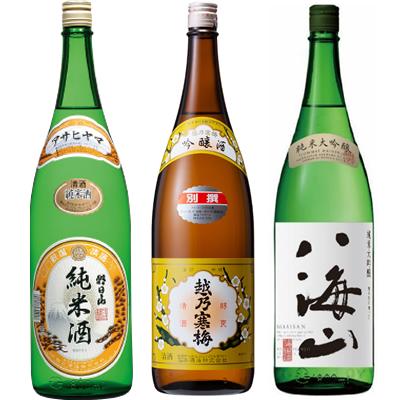 朝日山 純米酒 1.8Lと越乃寒梅 別撰吟醸 1.8L と 八海山 純米吟醸 1.8L 日本酒 3本 飲み比べセット