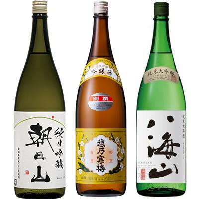 朝日山 純米吟醸 1.8Lと越乃寒梅 別撰吟醸 1.8L と 八海山 純米吟醸 1.8L 日本酒 3本 飲み比べセット