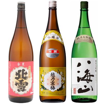 北雪 金星 無糖酒 1.8Lと越乃寒梅 別撰吟醸 1.8L と 八海山 純米吟醸 1.8L 日本酒 3本 飲み比べセット