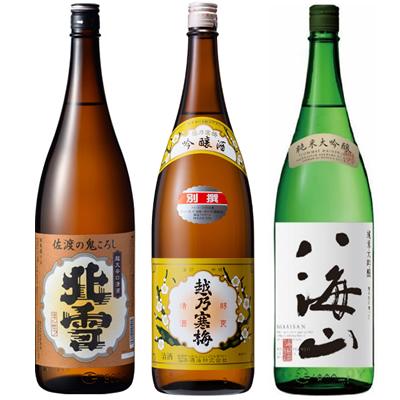 北雪 佐渡の鬼ころし 超大辛口 1.8Lと越乃寒梅 別撰吟醸 1.8L と 八海山 純米吟醸 1.8L 日本酒 3本 飲み比べセット