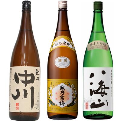 越乃中川 1.8Lと越乃寒梅 白ラベル 1.8L と 八海山 純米吟醸 1.8L 日本酒 3本 飲み比べセット