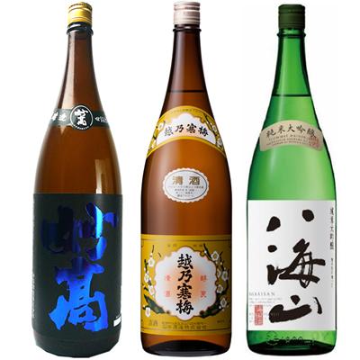 妙高 旨口四段仕込 本醸造 1.8Lと越乃寒梅 白ラベル 1.8L と 八海山 純米吟醸 1.8L 日本酒 3本 飲み比べセット