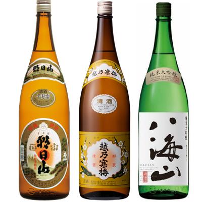 朝日山 千寿盃 1.8Lと越乃寒梅 白ラベル 1.8L と 八海山 純米吟醸 1.8L 日本酒 3本 飲み比べセット