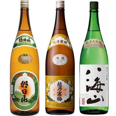 朝日山 百寿盃 1.8Lと越乃寒梅 白ラベル 1.8L と 八海山 純米吟醸 1.8L 日本酒 3本 飲み比べセット