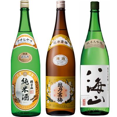 朝日山 純米酒 1.8Lと越乃寒梅 白ラベル 1.8L と 八海山 純米吟醸 1.8L 日本酒 3本 飲み比べセット