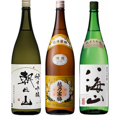 朝日山 純米吟醸 1.8Lと越乃寒梅 白ラベル 1.8L と 八海山 純米吟醸 1.8L 日本酒 3本 飲み比べセット