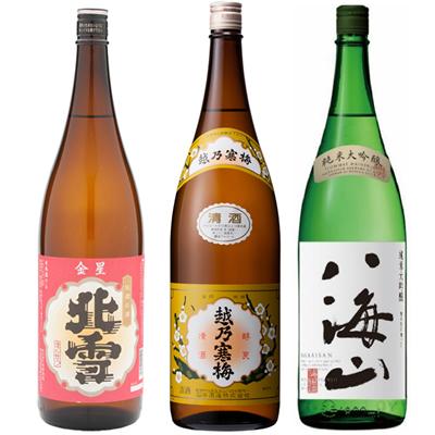 北雪 金星 無糖酒 1.8Lと越乃寒梅 白ラベル 1.8L と 八海山 純米吟醸 1.8L 日本酒 3本 飲み比べセット