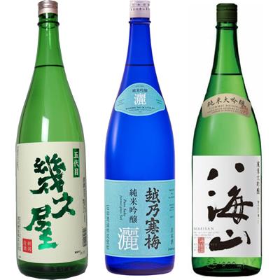 五代目 幾久屋 1.8Lと越乃寒梅 灑 純米吟醸 1.8L と 八海山 純米吟醸 1.8L 日本酒 3本 飲み比べセット