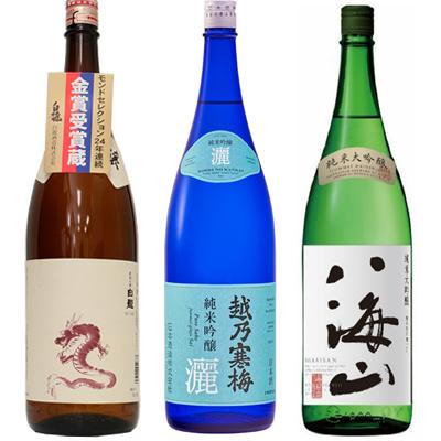 白龍 新潟純米吟醸 龍ラベル 1.8Lと越乃寒梅 灑 純米吟醸 1.8L と 八海山 純米吟醸 1.8L 日本酒 3本 飲み比べセット