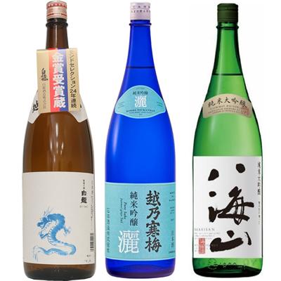 白龍 龍ラベル からくち1.8Lと越乃寒梅 灑 純米吟醸 1.8L と 八海山 純米吟醸 1.8L 日本酒 3本 飲み比べセット