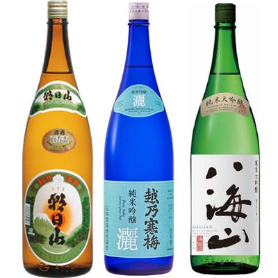 朝日山 百寿盃 1.8Lと越乃寒梅 灑 純米吟醸 1.8L と 八海山 純米吟醸 1.8L 日本酒 3本 飲み比べセット