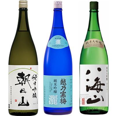 朝日山 純米吟醸 1.8Lと越乃寒梅 灑 純米吟醸 1.8L と 八海山 純米吟醸 1.8L 日本酒 3本 飲み比べセット
