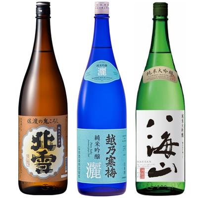 北雪 佐渡の鬼ころし 超大辛口 1.8Lと越乃寒梅 灑 純米吟醸 1.8L と 八海山 純米吟醸 1.8L 日本酒 3本 飲み比べセット