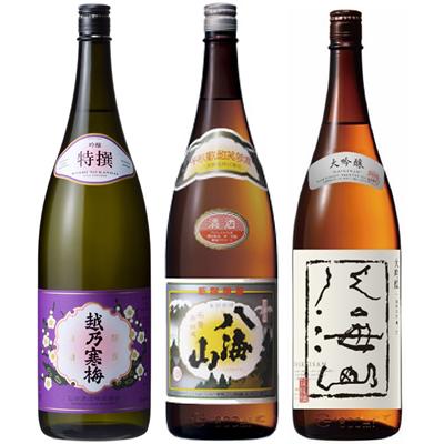 越乃寒梅 特撰 吟醸 1.8Lと八海山 普通酒 1.8L と 八海山 吟醸 1.8L 日本酒 3本 飲み比べセット