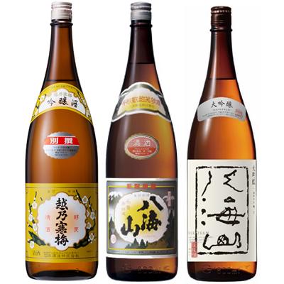 越乃寒梅 別撰吟醸 1.8Lと八海山 普通酒 1.8L と 八海山 吟醸 1.8L 日本酒 3本 飲み比べセット