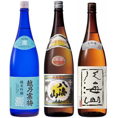 越乃寒梅 灑 純米吟醸 1.8Lと八海山 普通酒 1.8L と 八海山 吟醸 1.8L 日本酒 3本 飲み比べセット