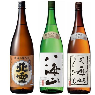 北雪 佐渡の鬼ころし 超大辛口 1.8Lと八海山 純米吟醸 1.8L と 八海山 吟醸 1.8L 日本酒 3本 飲み比べセット