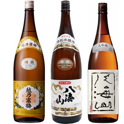 越乃寒梅 白ラベル 1.8Lと八海山 特別本醸造 1.8L と 八海山 吟醸 1.8L 日本酒 3本 飲み比べセット