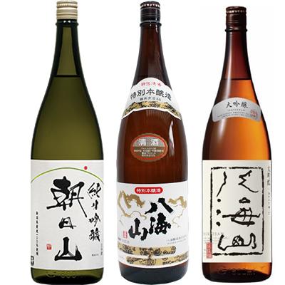 朝日山 純米吟醸 1.8Lと八海山 特別本醸造 1.8L と 八海山 吟醸 1.8L 日本酒 3本 飲み比べセット