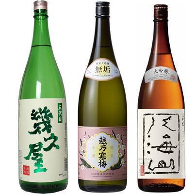 五代目 幾久屋 1.8Lと越乃寒梅 無垢 純米大吟醸 1.8L と 八海山 吟醸 1.8L 日本酒 3本 飲み比べセット