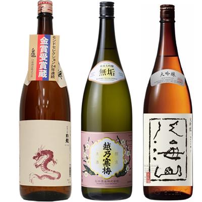 白龍 新潟純米吟醸 龍ラベル 1.8Lと越乃寒梅 無垢 純米大吟醸 1.8L と 八海山 吟醸 1.8L 日本酒 3本 飲み比べセット