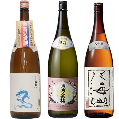 白龍 龍ラベル からくち1.8Lと越乃寒梅 無垢 純米大吟醸 1.8L と 八海山 吟醸 1.8L 日本酒 3本 飲み比べセット