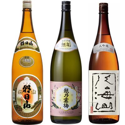 朝日山 千寿盃 1.8Lと越乃寒梅 無垢 純米大吟醸 1.8L と 八海山 吟醸 1.8L 日本酒 3本 飲み比べセット