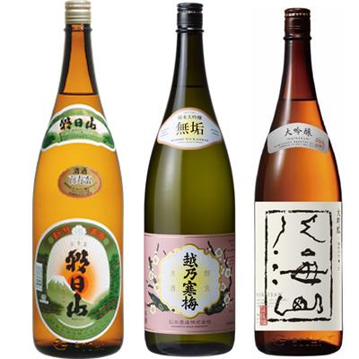 朝日山 百寿盃 1.8Lと越乃寒梅 無垢 純米大吟醸 1.8L と 八海山 吟醸 1.8L 日本酒 3本 飲み比べセット