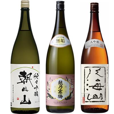 朝日山 純米吟醸 1.8Lと越乃寒梅 無垢 純米大吟醸 1.8L と 八海山 吟醸 1.8L 日本酒 3本 飲み比べセット