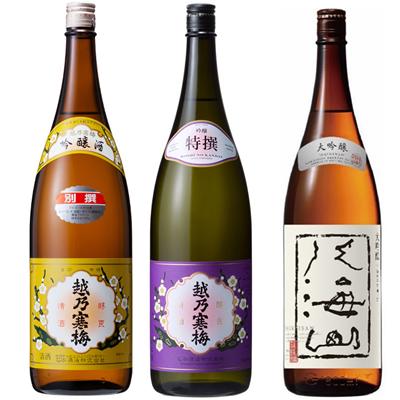 越乃寒梅 別撰吟醸 1.8Lと越乃寒梅 特撰 吟醸 1.8L と 八海山 吟醸 1.8L 日本酒 3本 飲み比べセット