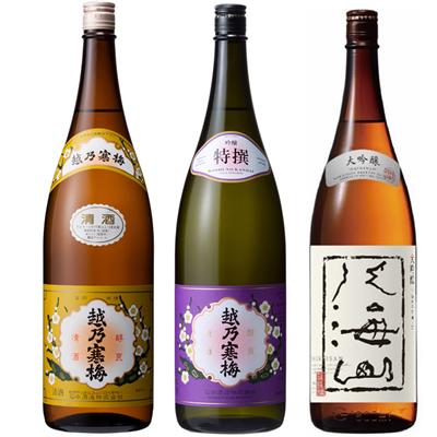 越乃寒梅 白ラベル 1.8Lと越乃寒梅 特撰 吟醸 1.8L と 八海山 吟醸 1.8L 日本酒 3本 飲み比べセット