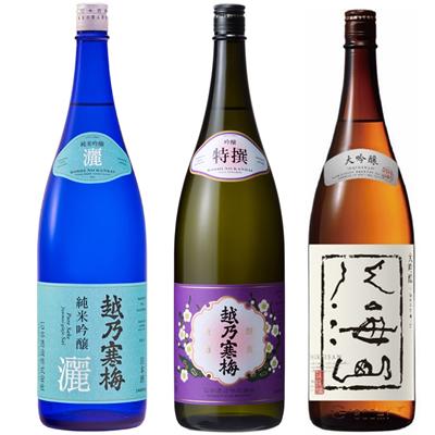 越乃寒梅 灑 純米吟醸 1.8Lと越乃寒梅 特撰 吟醸 1.8L と 八海山 吟醸 1.8L 日本酒 3本 飲み比べセット