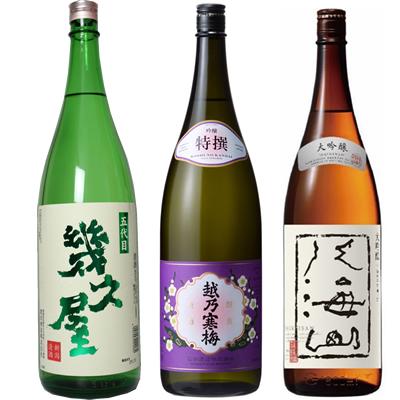 五代目 幾久屋 1.8Lと越乃寒梅 特撰 吟醸 1.8L と 八海山 吟醸 1.8L 日本酒 3本 飲み比べセット