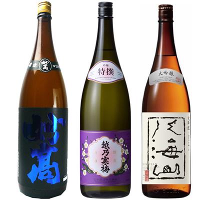 妙高 旨口四段仕込 本醸造 1.8Lと越乃寒梅 特撰 吟醸 1.8L と 八海山 吟醸 1.8L 日本酒 3本 飲み比べセット
