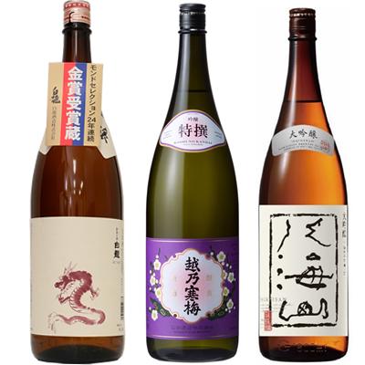 白龍 新潟純米吟醸 龍ラベル 1.8Lと越乃寒梅 特撰 吟醸 1.8L と 八海山 吟醸 1.8L 日本酒 3本 飲み比べセット