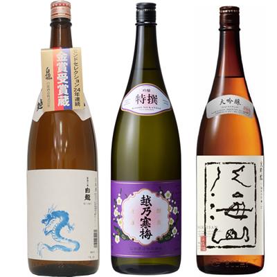 白龍 龍ラベル からくち1.8Lと越乃寒梅 特撰 吟醸 1.8L と 八海山 吟醸 1.8L 日本酒 3本 飲み比べセット