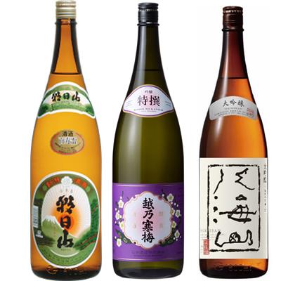 朝日山 百寿盃 1.8Lと越乃寒梅 特撰 吟醸 1.8L と 八海山 吟醸 1.8L 日本酒 3本 飲み比べセット