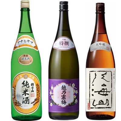 朝日山 純米酒 1.8Lと越乃寒梅 特撰 吟醸 1.8L と 八海山 吟醸 1.8L 日本酒 3本 飲み比べセット