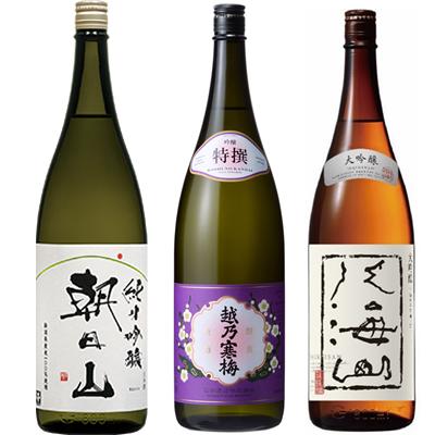 朝日山 純米吟醸 1.8Lと越乃寒梅 特撰 吟醸 1.8L と 八海山 吟醸 1.8L 日本酒 3本 飲み比べセット