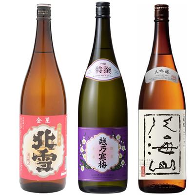 北雪 金星 無糖酒 1.8Lと越乃寒梅 特撰 吟醸 1.8L と 八海山 吟醸 1.8L 日本酒 3本 飲み比べセット