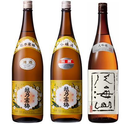 越乃寒梅 白ラベル 1.8Lと越乃寒梅 別撰吟醸 1.8L と 八海山 吟醸 1.8L 日本酒 3本 飲み比べセット